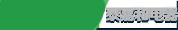 浙江泰嘉和电器有限公司logo